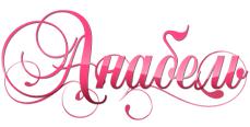 Логотип Анабель
