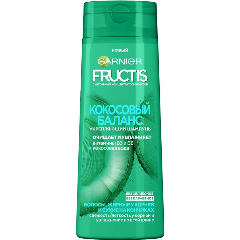 Летуаль GARNIER Шампунь для волос Фруктис, Кокосовый Баланс, укрепляющий, для волос жирных у корней и сухих на кончиках