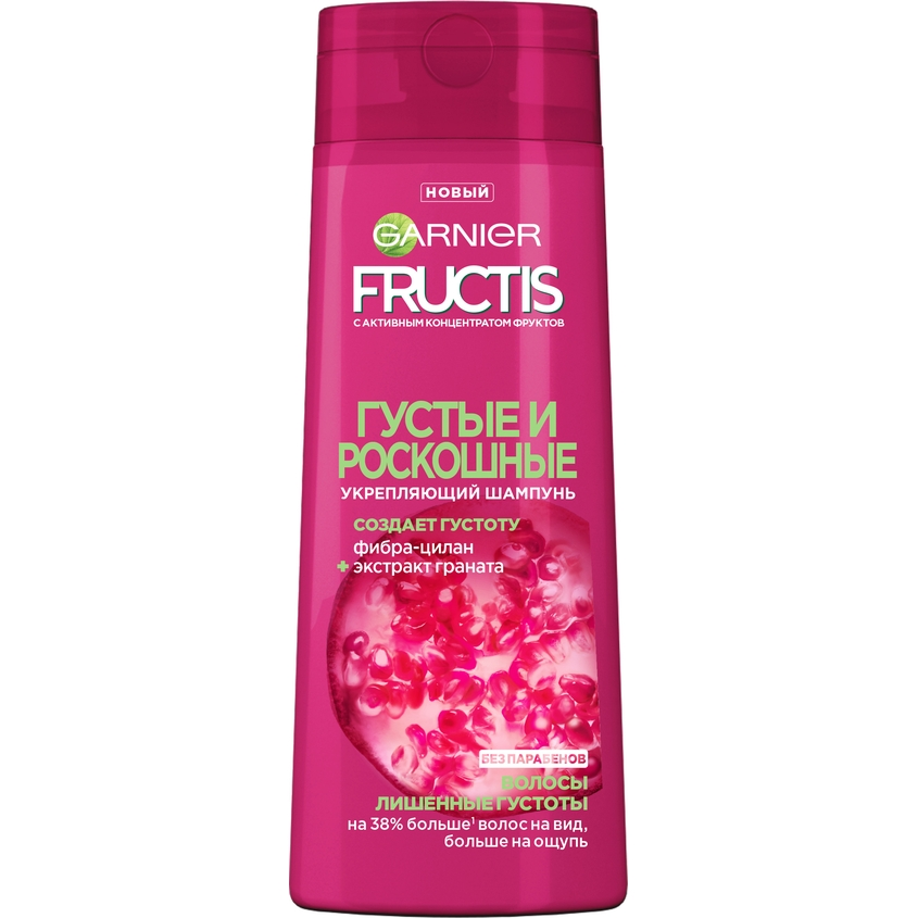 Летуаль GARNIER Fructis Шампунь для волос Фруктис, Густые и роскошные, укрепляющий для тонких волос, с молекулой Фибра-Цилан и Экстрактом Граната