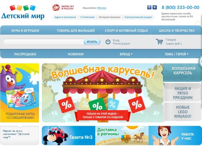 Детский Интернет Магазин Недорогой Почтой