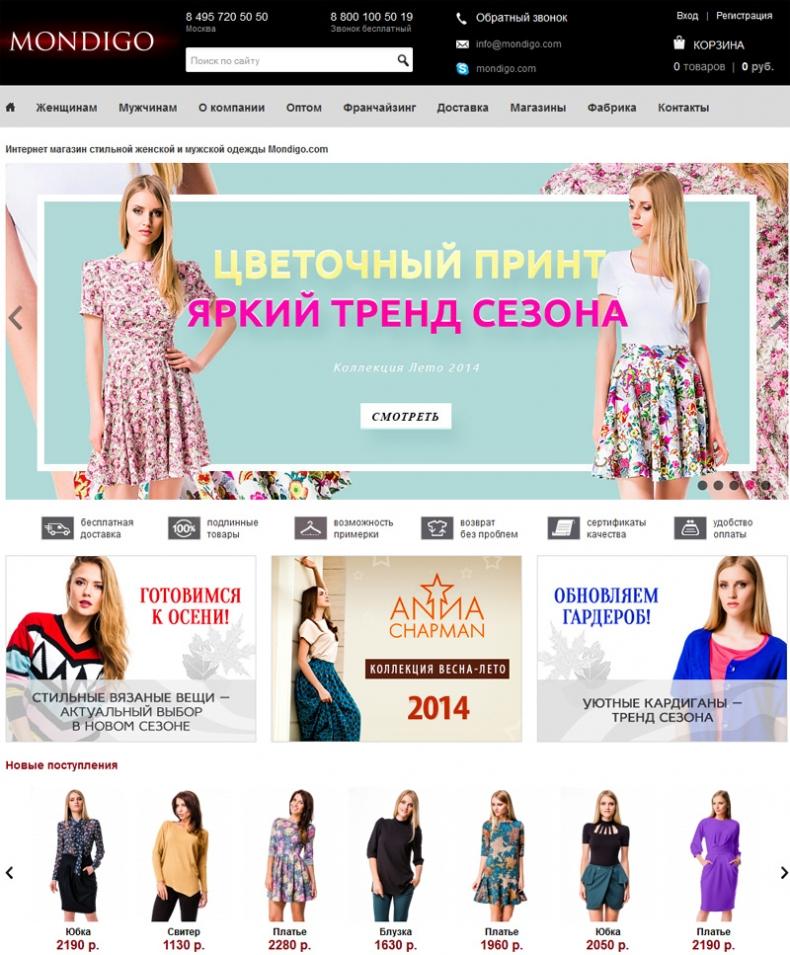 Дешевые Интернет Магазины Одежды С Бесплатной