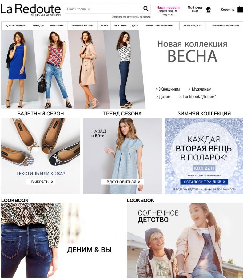 Ла Редут Интернет Магазин Одежды Каталог