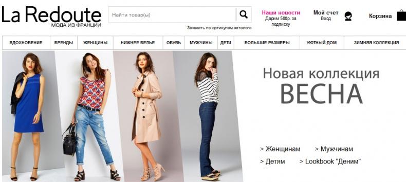 Сайт Ларедут Интернет Магазин