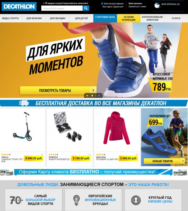 Магазин Декатлон Екатеринбург Официальный Сайт