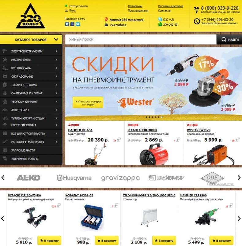 Магазин 220 Вольт В Москве Каталог