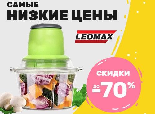 Леомакс