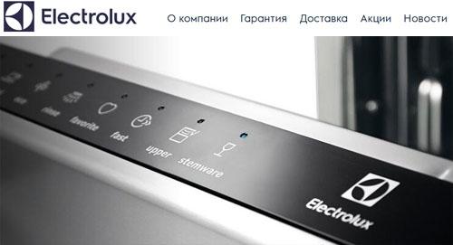 Интернет-магазин Электролюкс