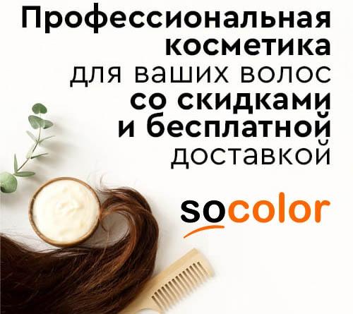Соколор
