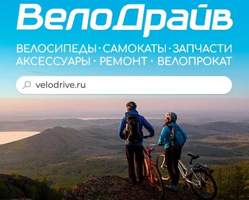 Интернет-магазин ВелоДрайв