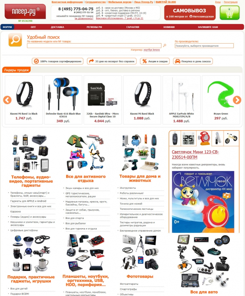 M Pleer Ru Интернет Магазин На Автозаводской