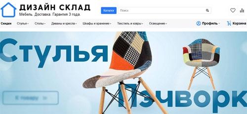 Дизайн Склад