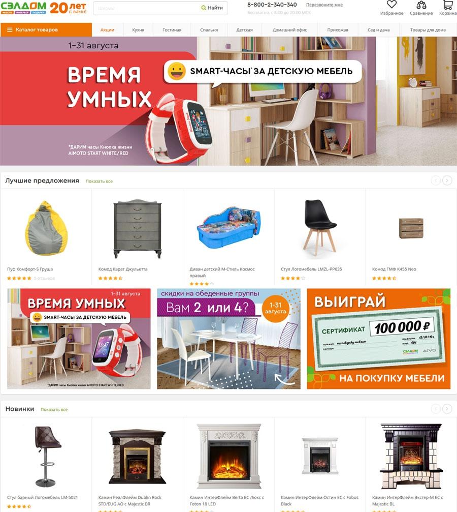 Сэлдом Ижевск Каталог Интернет Магазин