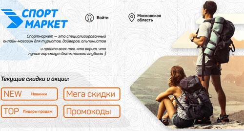 Интернет-магазин Спортмаркет