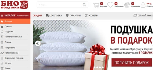 Интернет-магазин Биоподушка