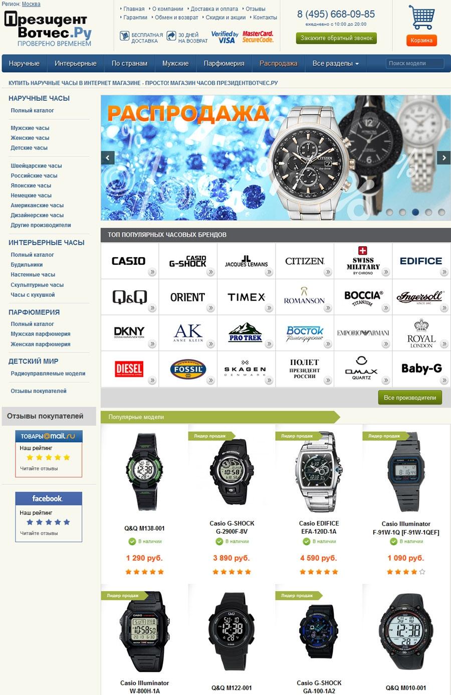Интернет Магазин Часов Дизель Официальный Сайт