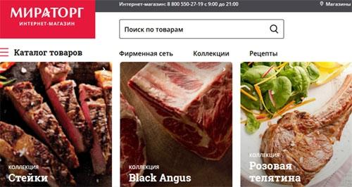 Продмир Сеть Магазинов Официальный Сайт