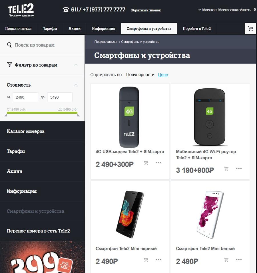 Теле2 Официальный Сайт Магазин Сотовых Телефонов