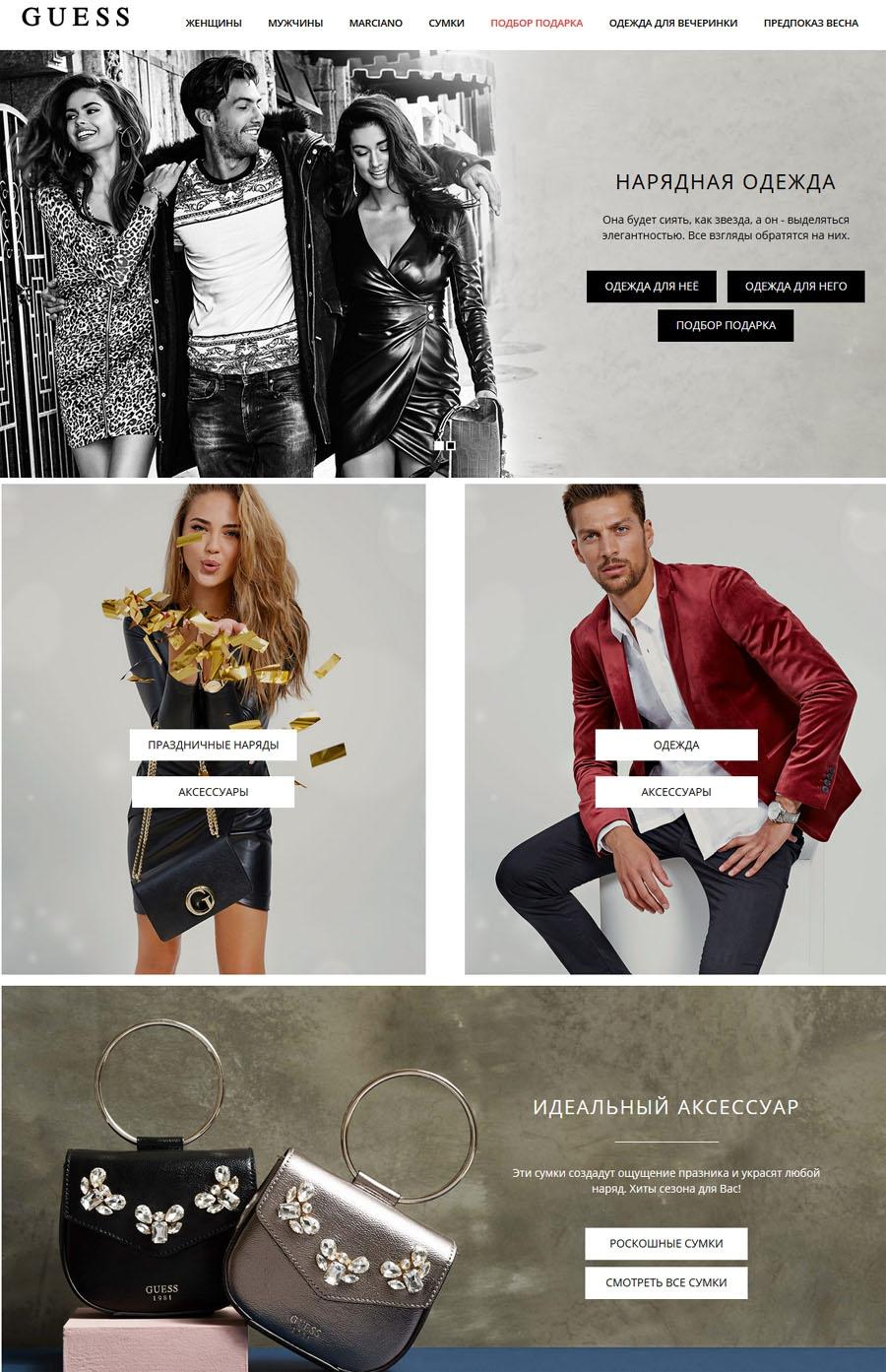 Гесс Одежда Интернет Магазин Официальный Сайт