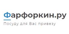 Фарфоркин