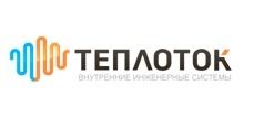 ТЕПЛОТОК.РФ