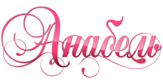 Анабель